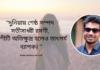 কবি-ইকবাল-হোসেন-পলাশ -কবিতা-রমণী-doinik-alap