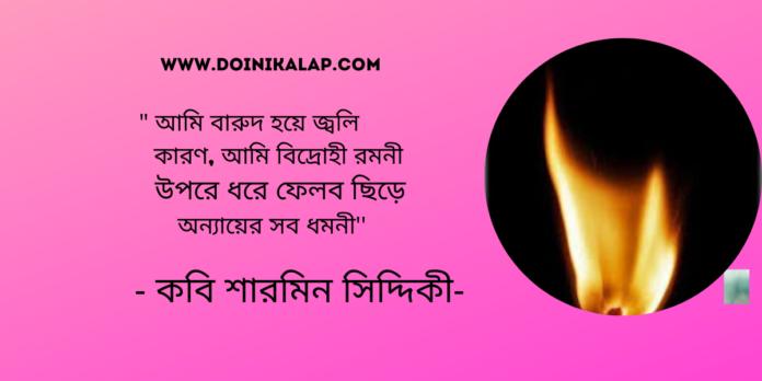 """কবি শারমিন সিদ্দিকীর নারী মুক্তির কবিতা """"আমি"""""""