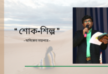 Doinik-Alap-Poem-Kobi-কবি-অনিকেত-মহাপাত্র-Kobita-কবিতা-শোক-শিল্প