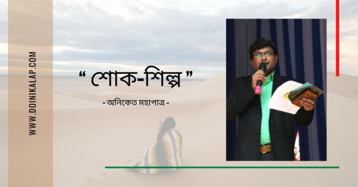 Doinik-Alap-Poem-Kobi-কবি-অনিকেত-মহাপাত্র-Kobita-কবিতা-শোক-শিল্প