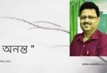 Doinik-Alap-Poem-Kobi-কবি-নির্মাল্য-ঘোষ-Kobita-কবিতা-অনন্ত