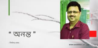 Doinik-Alap-Poem-Kobi-কবি-নির্মাল্য-ঘোষ-Kobita-কবিতা-অনন্ত