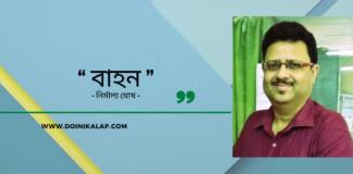 Doinik-Alap-Poem-Kobi-কবি-নির্মাল্য ঘোষ-Kobita-কবিতা-বাহন