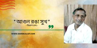 Doinik-Alap-Poem-Kobi-কবি-বিকাশ চন্দ-Kobita-কবিতা-আগুন রঙা সুখ