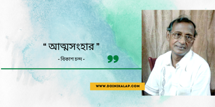 Doinik-Alap-Poem-Kobi-কবি-বিকাশ চন্দ-Kobita-কবিতা-আত্মসংহার