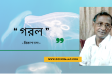Doinik-Alap-Poem-Kobi-কবি-বিকাশ-চন্দ-Kobita-কবিতা-গরল