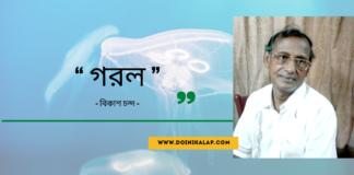 Doinik-Alap-Poem-Kobi-কবি-বিকাশ-চন্দ-Kobita-কবিতা-গরল