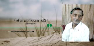 Doinik-Alap-Poem-Kobi-কবি-বিকাশ চন্দ-Kobita-কবিতা-ছেঁড়া মানচিত্রের চিঠি