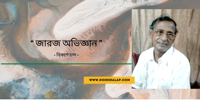 Doinik-Alap-Poem-Kobi-কবি-বিকাশ-চন্দ-Kobita-কবিতা-জারজ অভিজ্ঞান