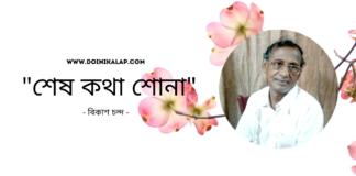 Doinik-Alap-Poem-Kobi-কবি-বিকাশ চন্দ-Kobita-কবিতা-শেষ কথা শোনা
