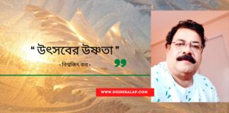 Doinik-Alap-Poem-Kobi-কবি-বিশ্বজিৎ-কর-Kobita-কবিতা-উৎসবের উষ্ণতা
