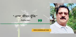 Doinik-Alap-Poem-Kobi-কবি-বিশ্বজিৎ কর-Kobita-কবিতা-এসো, জীবন খুঁজি