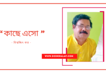 Doinik-Alap-Poem-Kobi-কবি-বিশ্বজিৎ-কর-Kobita-কবিতা-কাছে এসো