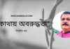 Doinik-Alap-Poem-Kobi-কবি-বিশ্বজিৎ কর -Kobita-কবিতা-কোথায় অবরুদ্ধতা