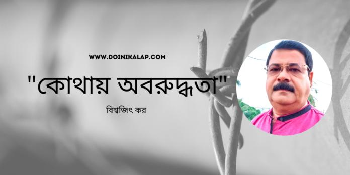 Doinik-Alap-Poem-Kobi-কবি-বিশ্বজিৎ কর -Kobita-কবিতা-কোথায় অবরুদ্ধতা