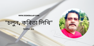 Doinik-Alap-Poem-Kobi-কবি-বিশ্বজিৎ কর -Kobita-কবিতা-চলুন, কবিতা লিখি