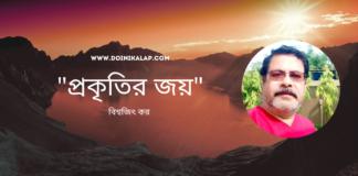 Doinik-Alap-Poem-Kobi-কবি-বিশ্বজিৎ কর -Kobita-কবিতা-প্রকৃতির জয়