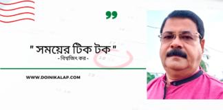 Doinik-Alap-Poem-Kobi-কবি-বিশ্বজিৎ কর-Kobita-কবিতা-সময়ের টিক টক