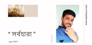 Doinik-Alap-Poem-Kobi-কবি-মুকুল-মাইতি-Kobita-কবিতা-সর্বহারা