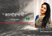 Doinik-Alap-Poem-Kobi-কবি-সোনিয়া-ঘোষ-Kobita-কবিতা-কালবৈশাখী