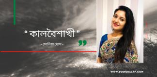 Doinik-Alap-Poem-Kobi-কবি-সোনিয়া-ঘোষ-Kobita-কবিতা-কালবৈশাখী