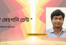 Doinik-Alap-Poem-Kobi-কবি-অনিকেত-মহাপাত্র-Kobita-কবিতা-মেহগনি ঢেউ