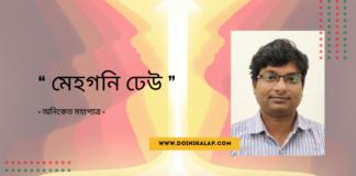 Doinik-Alap-Poem-Kobi-কবি-অনিকেত-মহাপাত্র-Kobita-কবিতা-মেহগনি ঢেউ