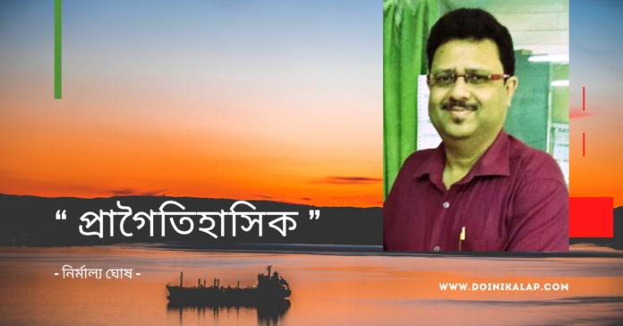 Doinik-Alap-Poem-Kobi-কবি-নির্মাল্য-ঘোষ-Kobita-কবিতা-প্রাগৈতিহাসিক