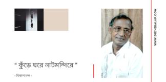 Doinik-Alap-Poem-Kobi-কবি-বিকাশ-চন্দ-Kobita-কবিতা-কুঁড়ে ঘরে নাটমন্দিরে