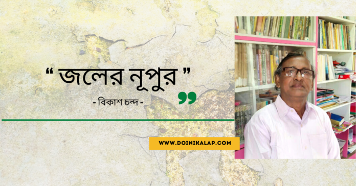 Doinik-Alap-Poem-Kobi-কবি-বিকাশ-চন্দ-Kobita-কবিতা-জলের নূপুর