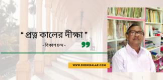Doinik-Alap-Poem-Kobi-কবি-বিকাশ-চন্দ-Kobita-কবিতা-প্রত্ন কালের দীক্ষা