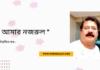 Doinik-Alap-Poem-Kobi-কবি-বিশ্বজিৎ-কর-Kobita-কবিতা-আমার নজরুল