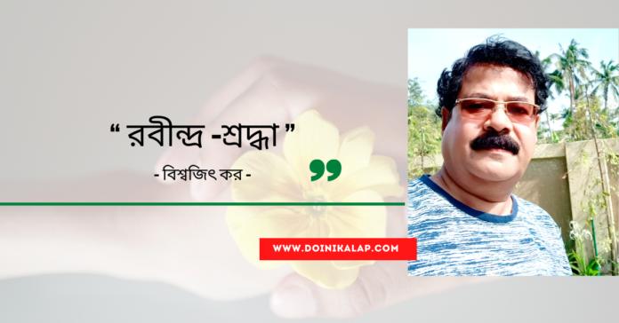 Doinik-Alap-Poem-Kobi-কবি-বিশ্বজিৎ-কর-Kobita-কবিতা-রবীন্দ্র -শ্রদ্ধা