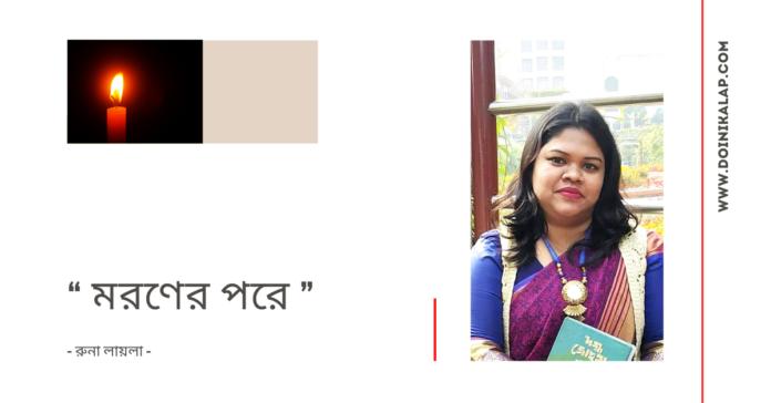 Doinik-Alap-Poem-Kobi-কবি-রুনা-লায়লা-Kobita-কবিতা-মরণের পরে