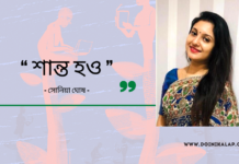 Doinik-Alap-Poem-Kobi-কবি-সোনিয়া-ঘোষ-Kobita-কবিতা-শান্ত হও