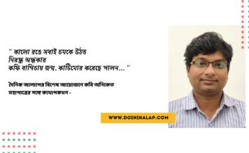 Doinik-Alap-অনিকেত-মহাপাত্র-সাক্ষাৎকার