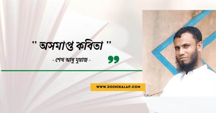 Doinik-Alap-Poem-Kobi-কবি-আবু-মুয়াজ-Kobita-কবিতা-অসমাপ্ত কবিতা