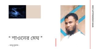 Doinik-Alap-Poem-Kobi-কবি-আবু-মুয়াজ-Kobita-কবিতা-X