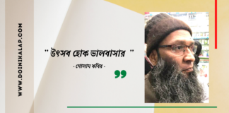 Doinik-Alap-Poem-Kobi-কবি-গোলাম-কবির-Kobita-কবিতা-উৎসব হোক ভালবাসার