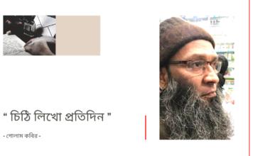 Doinik-Alap-Poem-Kobi-কবি-গোলাম-কবির-Kobita-কবিতা-চিঠি লিখো প্রতিদিন