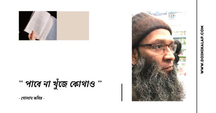Doinik-Alap-Poem-Kobi-কবি-গোলাম-কবির-Kobita-কবিতা-পাবে না খুঁজে কোথাও