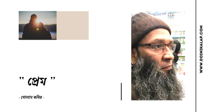 Doinik-Alap-Poem-Kobi-কবি-গোলাম-কবির-Kobita-কবিতা-প্রেম