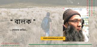 Doinik-Alap-Poem-Kobi-কবি-গোলাম-কবির-Kobita-কবিতা-বালক
