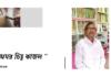 Doinik-Alap-Poem-Kobi-কবি-বিকাশ-চন্দ-Kobita-কবিতা-অমর চিহ্ন কাজল
