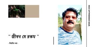 Doinik-Alap-Poem-Kobi-কবি-বিশ্বজিৎ-কর-Kobita-কবিতা-জীবন যে রকম