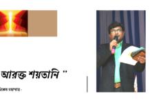 Doinik-Alap-Poem-Kobi-কবি-অনিকেত-মহাপাত্র-Kobita-কবিতা-আরক্ত শয়তানি