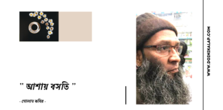 Doinik-Alap-Poem-Kobi-কবি-গোলাম-কবির-Kobita-কবিতা-আশায় বসতি