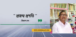 Doinik-Alap-Poem-Kobi-কবি-বিকাশ-চন্দ-Kobita-কবিতা-প্রজন্ম প্রণতি