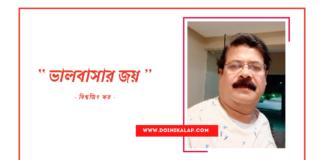 Doinik-Alap-Poem-Kobi-কবি-বিশ্বজিৎ-কর-Kobita-কবিতা-ভালবাসার জয়