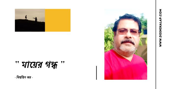 Doinik-Alap-Poem-Kobi-কবি-বিশ্বজিৎ-কর-Kobita-কবিতা-মায়ের গন্ধ